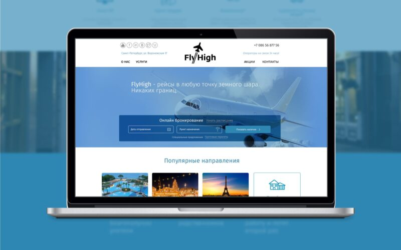 FlyHigh разработка одностраничного сайта