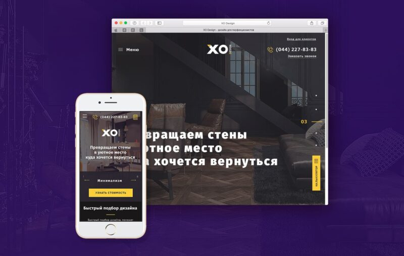 Вебсайт  для архитектурной студии XO Design
