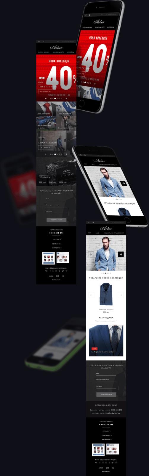 дизайн сайта в одессе Арбер