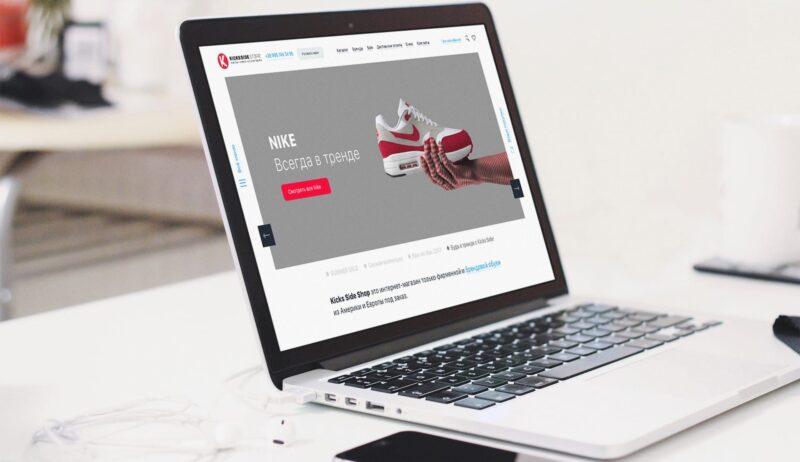 Дизайн стильного сайта Kickside store