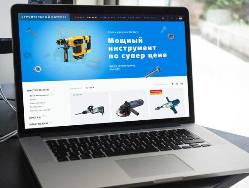 Строительный интерес, дизайн строительного онлайн-магазина