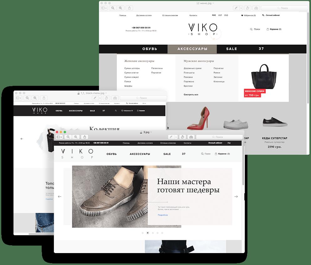 разработка онлайн магазина