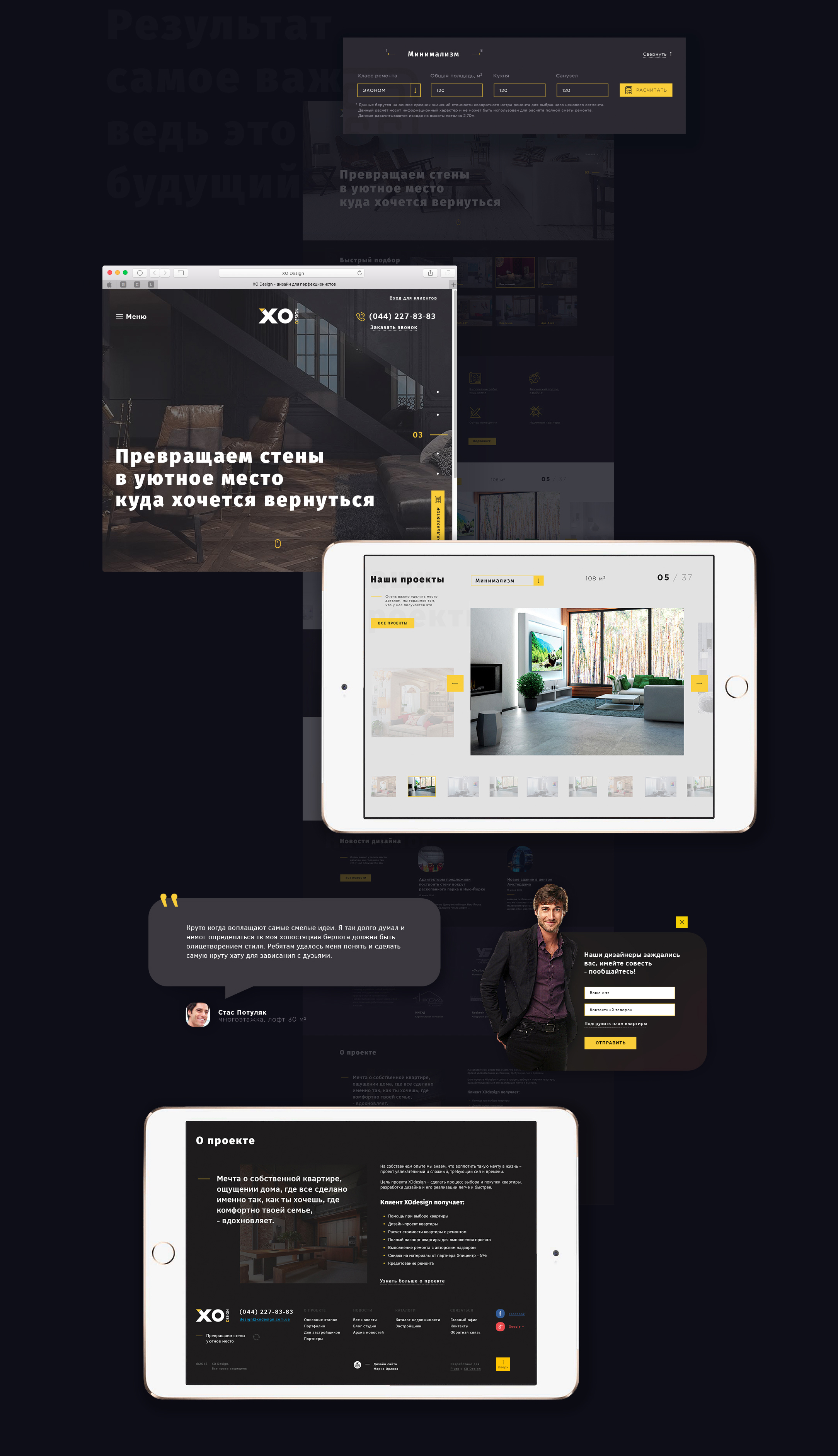Сайт для архитектурной студии