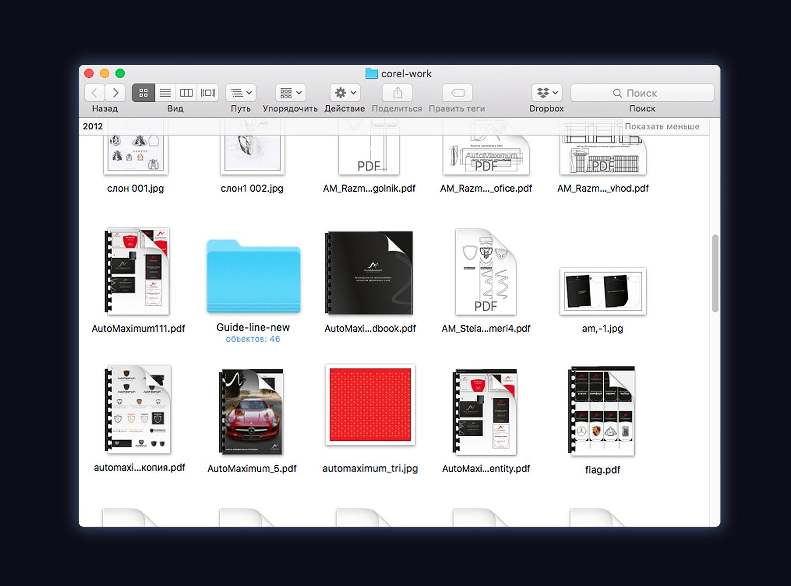 Разработка логотипа АвтоМаксимум и брендирование (архивный)