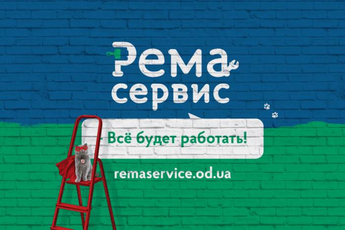 Рема сервис, сайт для сервиса по типу «муж на час»