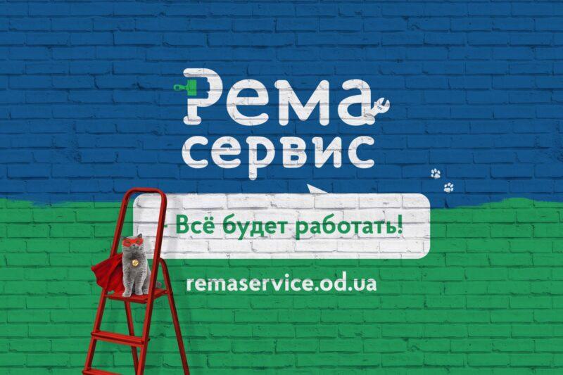 Rema Service, разработка кейса домашних мастеров