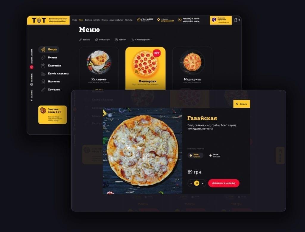 сайт для пиццерии и кафе