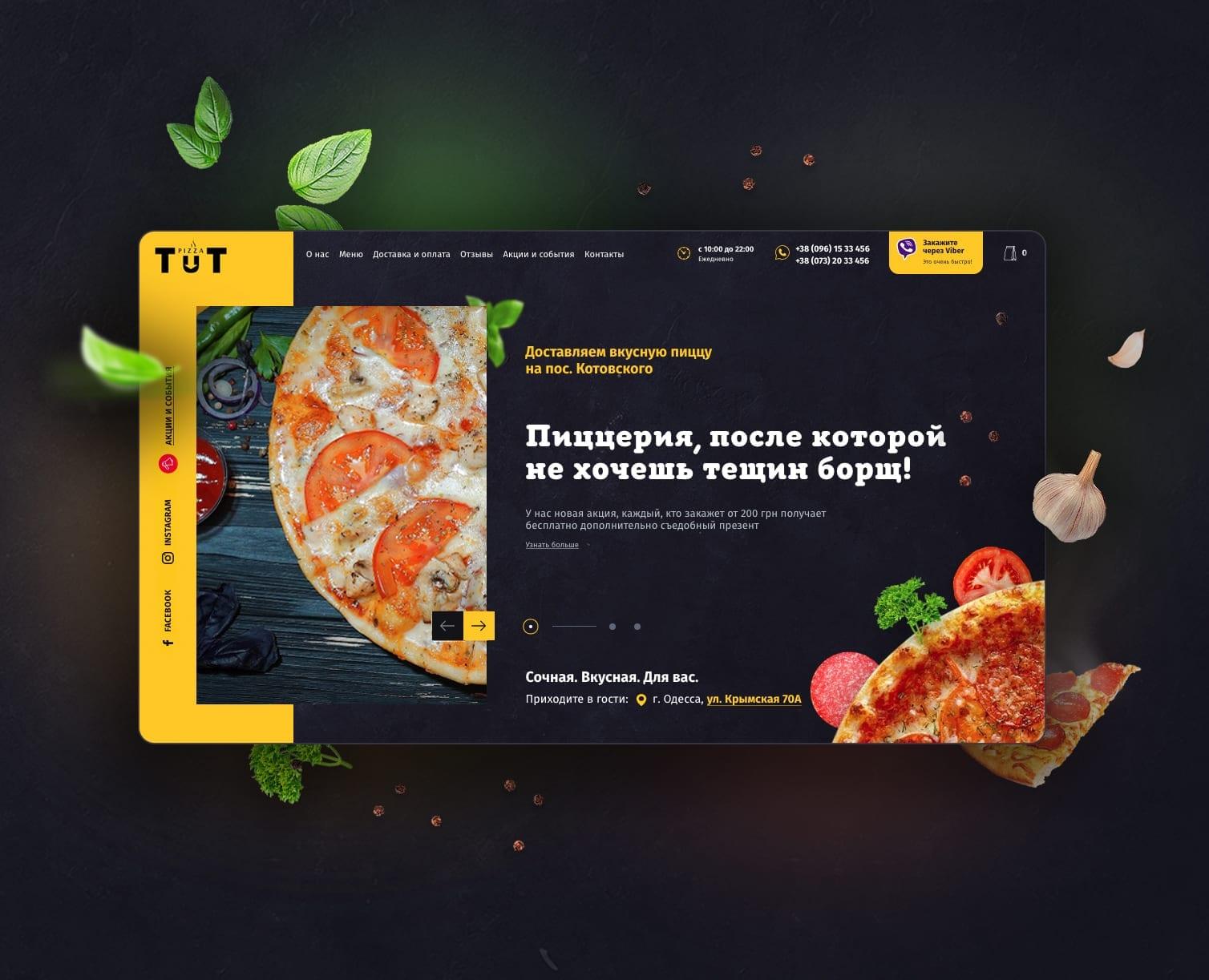 Разработка сайта для кафе Одесса