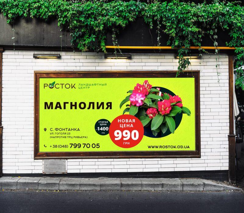 Дизайн бордов rostok.od.ua