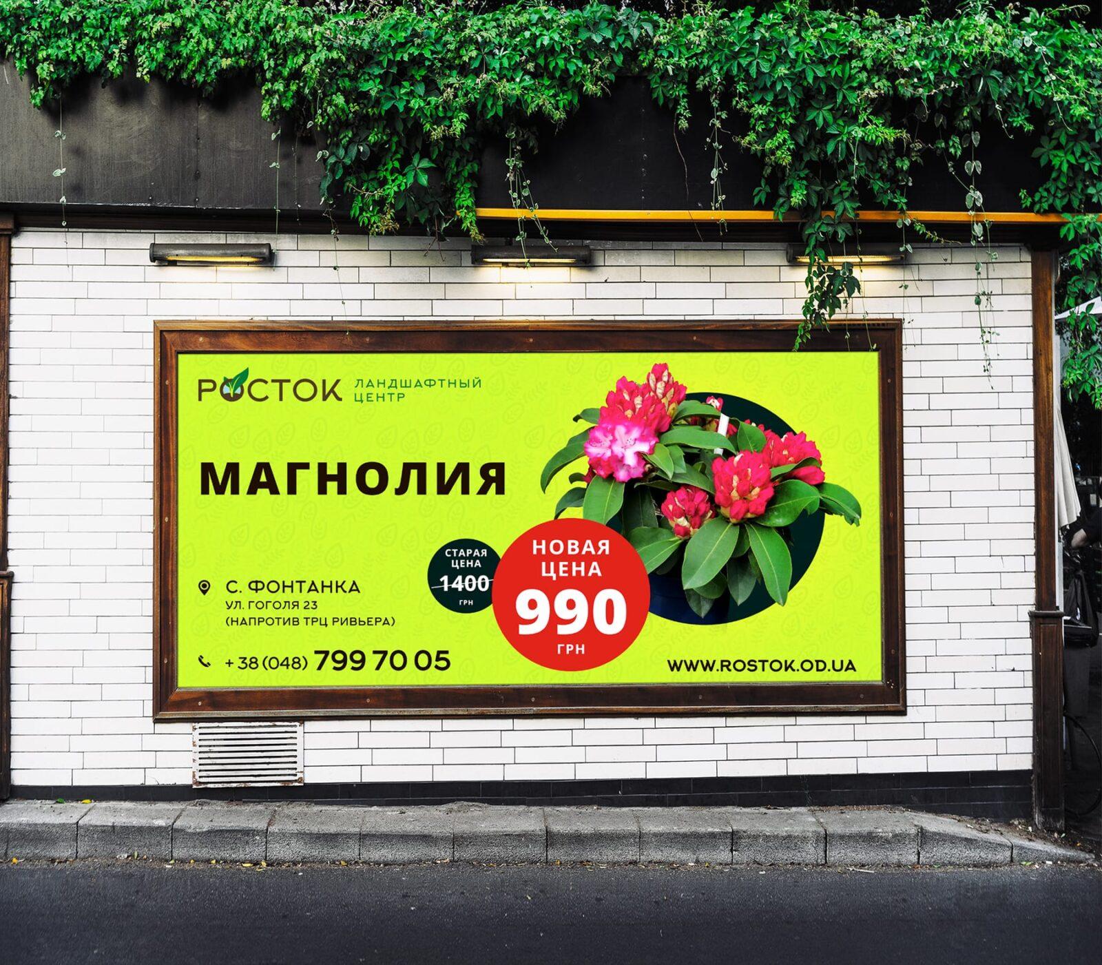 дизайн наружной рекламы в Одесса