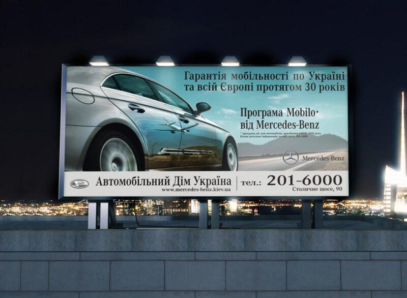 Билборды для Mercedes Benz, Киев