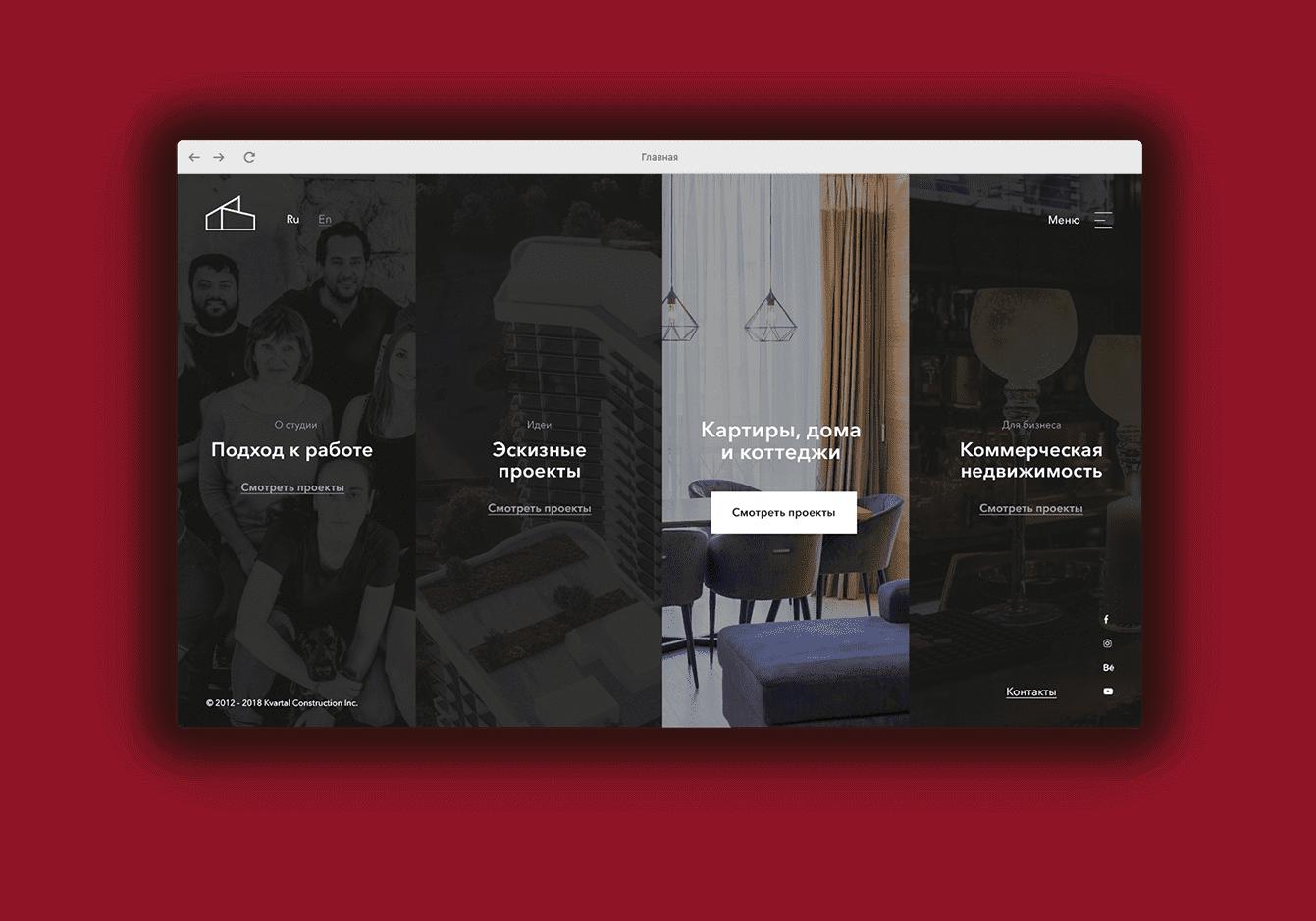 дизайн сайтов в Киев, kvartal studio