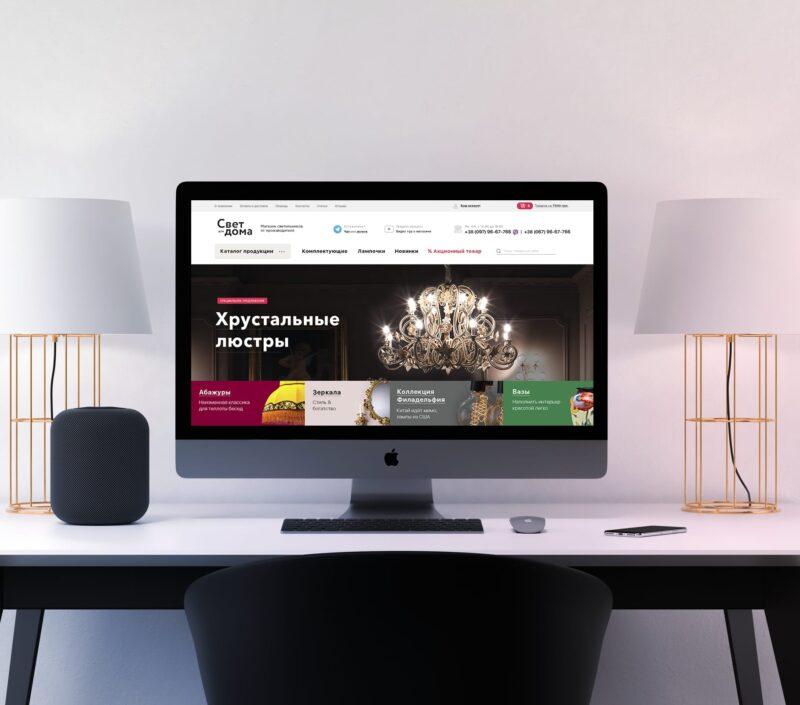 Разработка дизайна сайта Свет для Дома v.2.0