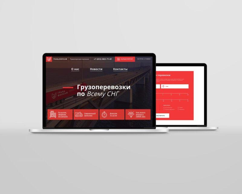 Дизайн и разработка сайта транспортной компании Гранд Форсаж