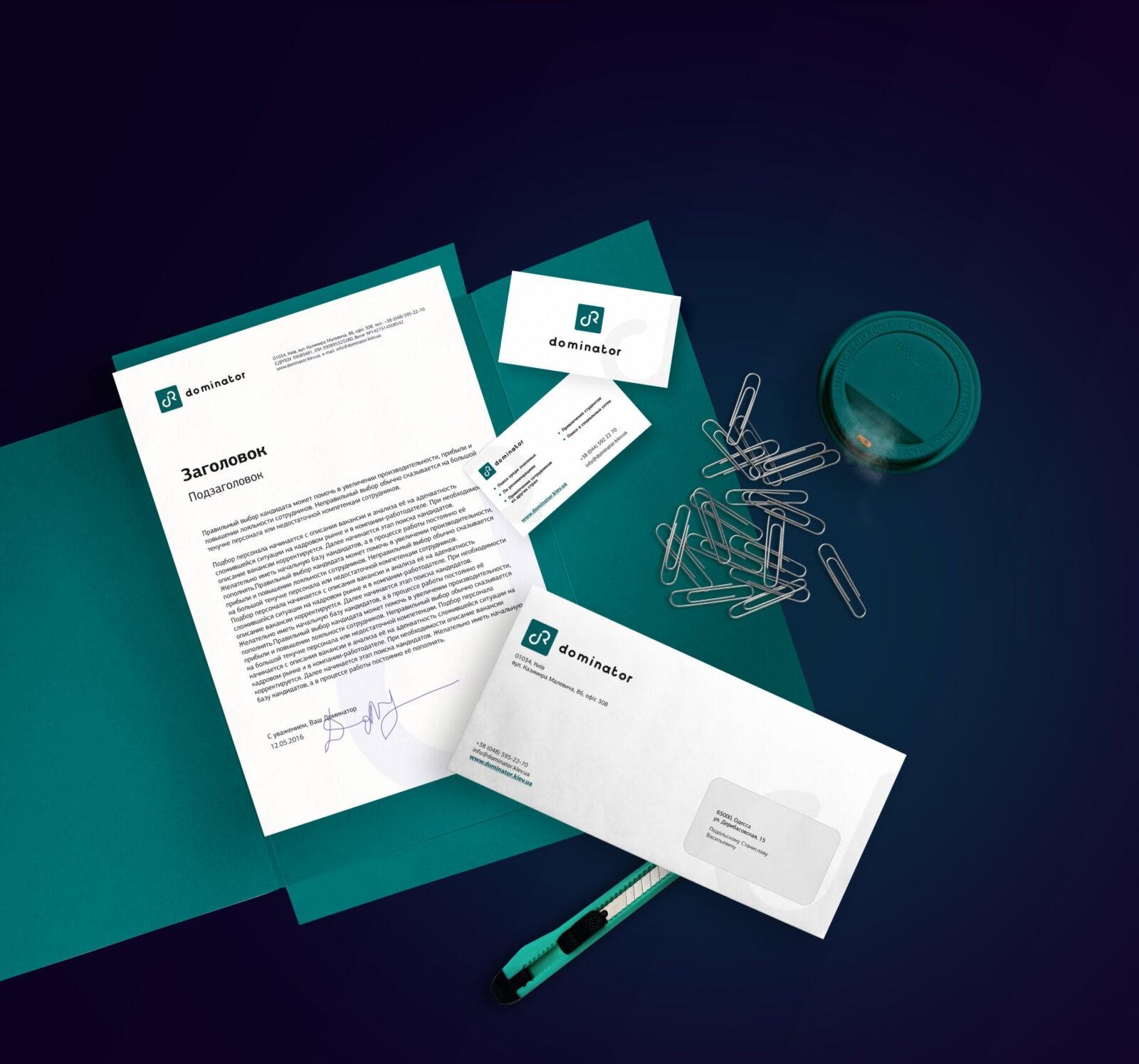 Разработка логотипа и фирменного стиля для компании Dominator