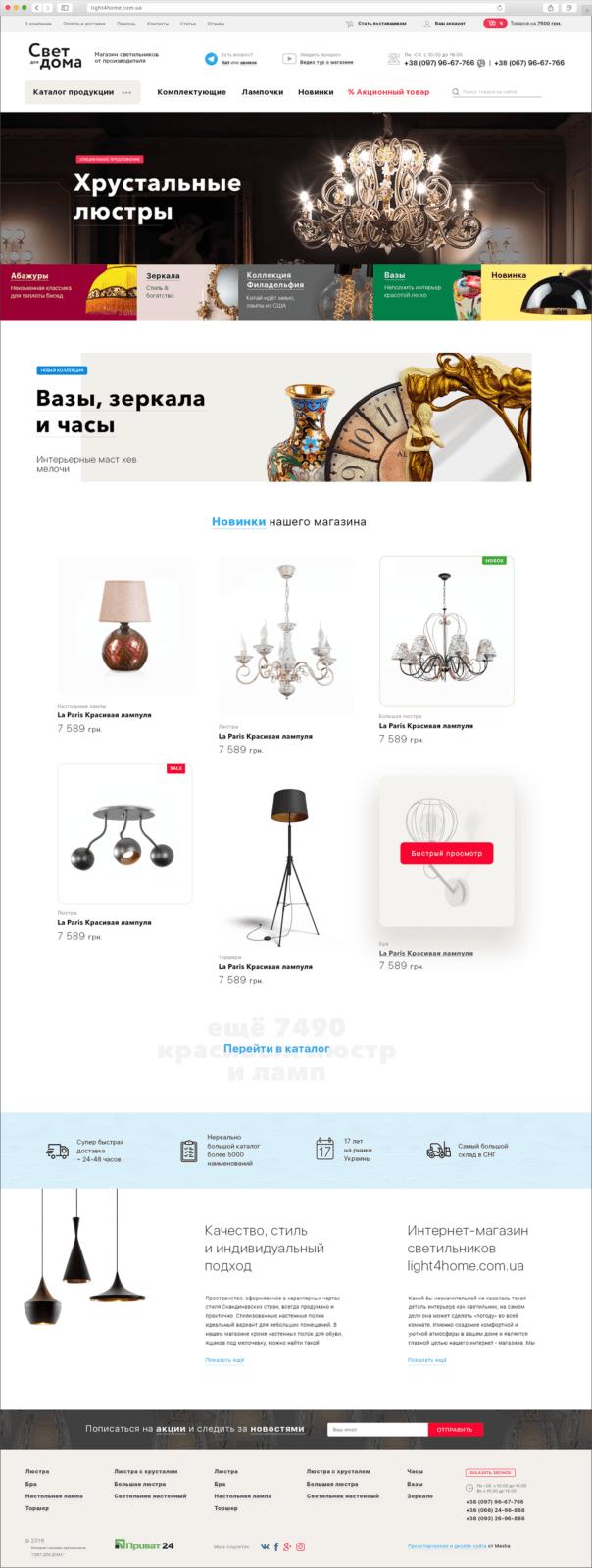 дизайн сайта интернет магазина светильников