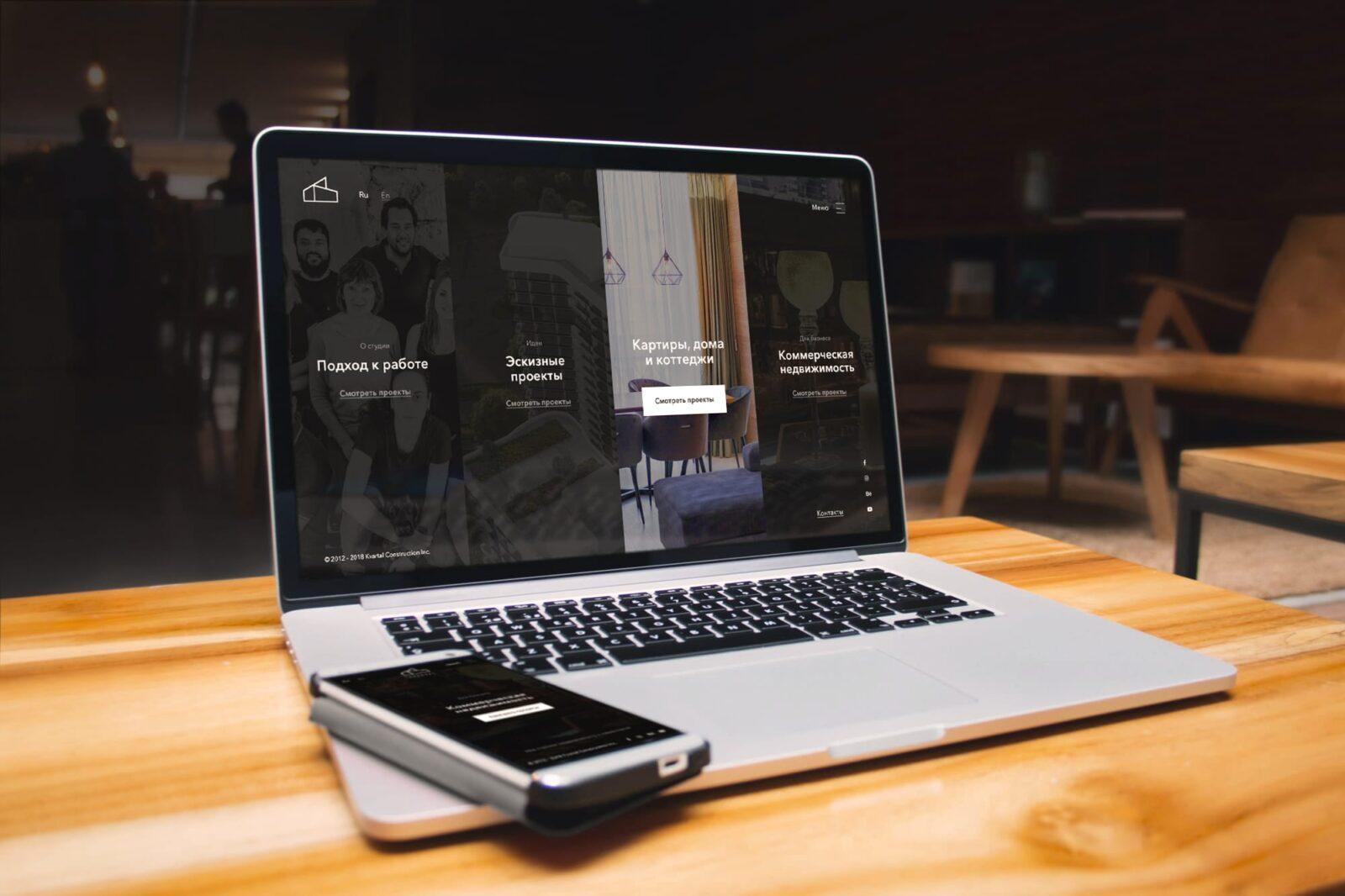 дизайн сайта студии квартал дизайнер