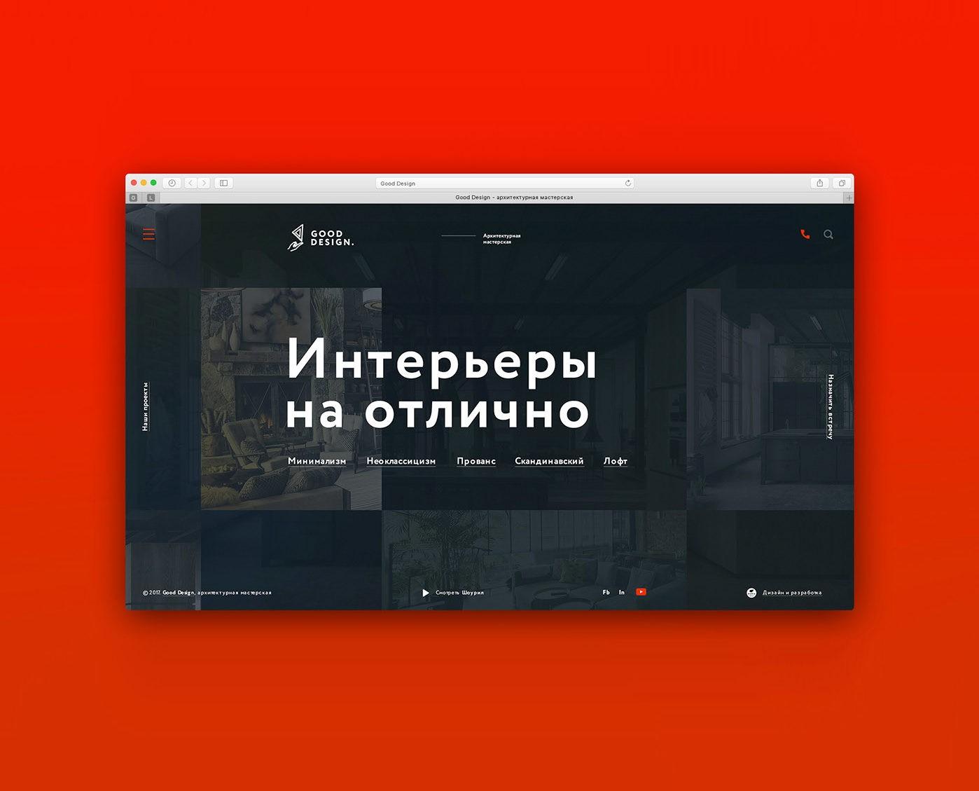 Разработка логотипа для дизайнеров интерьера