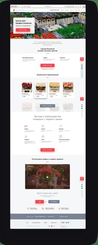 цветы оптом дизайн сайта