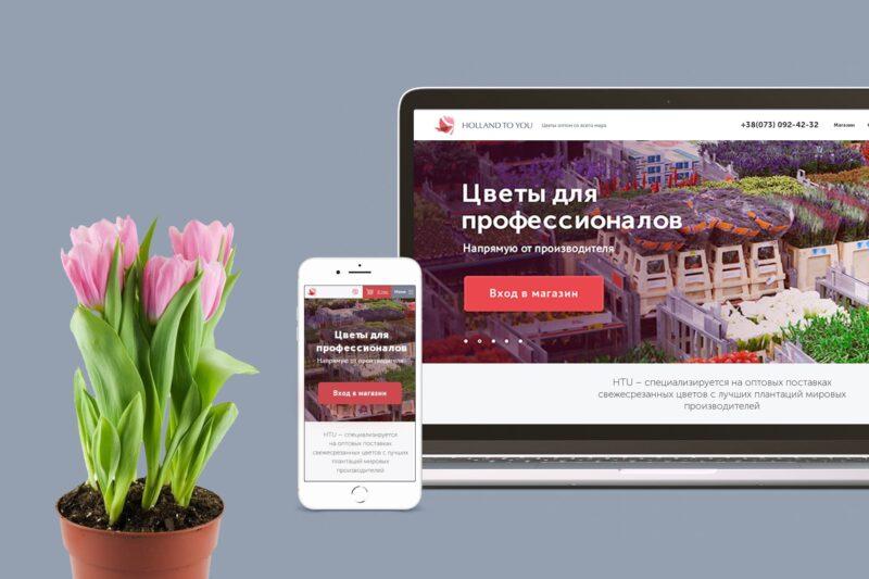 Дизайн сайта Holland To You, цветы оптом