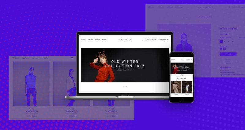 Создание Сайта каталога для бренда одежды LYUMOS