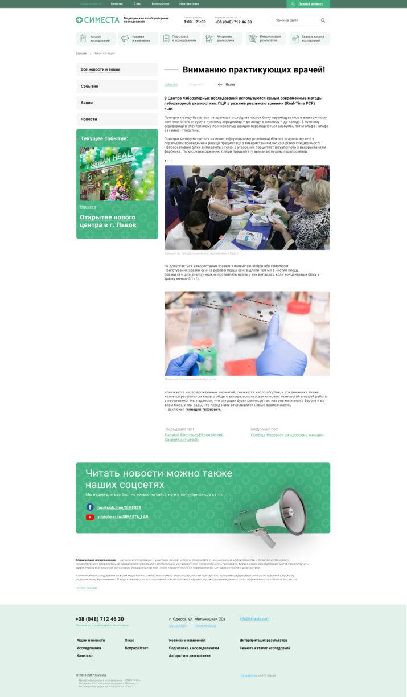 разработка сайта для лаборатории