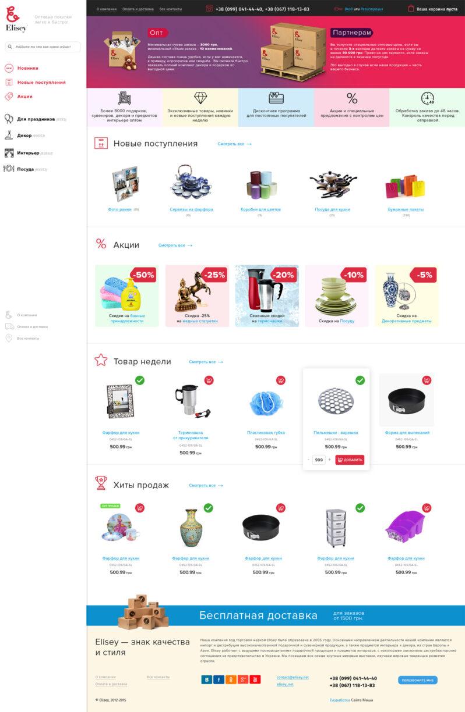создание сайта для продажи товаров Елисей