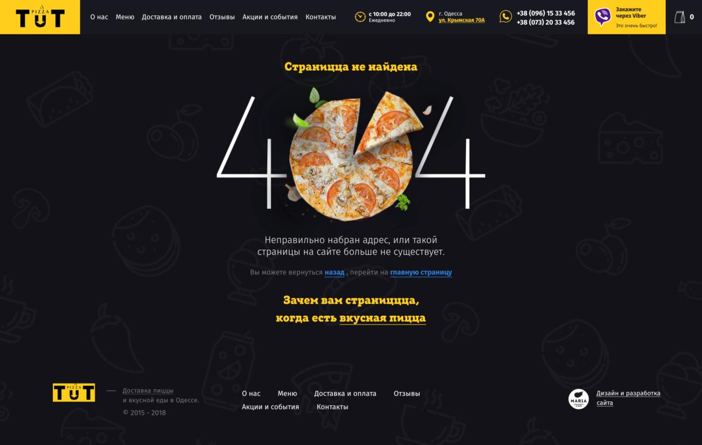 404 страница pizza
