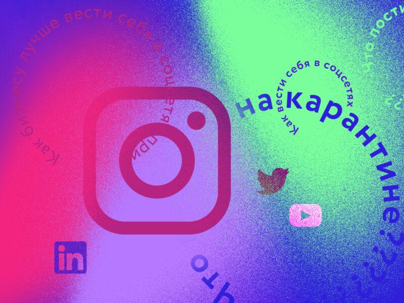 Как вести себя в соцсетях на карантине