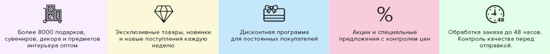 блок преимуществ на сайт
