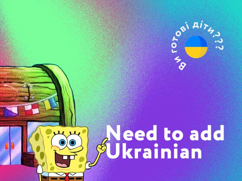 тре додати українську
