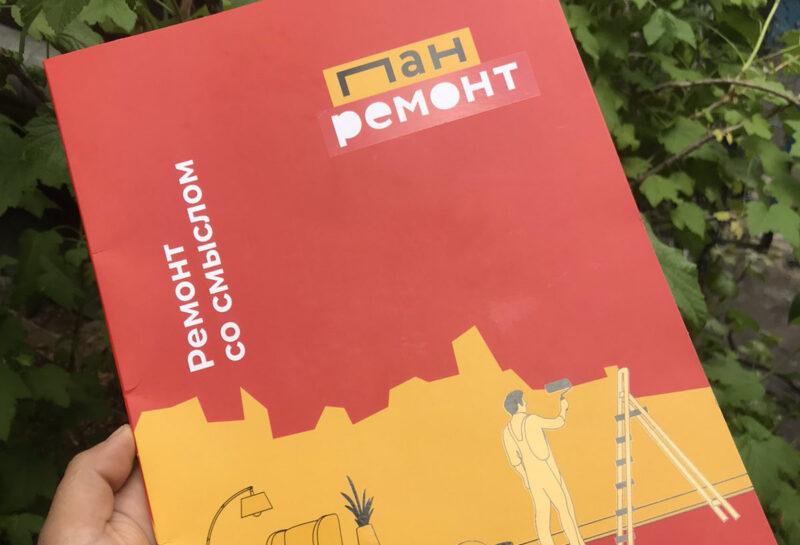Фирменный стиль для ремонтной компании «Пан Ремонт»